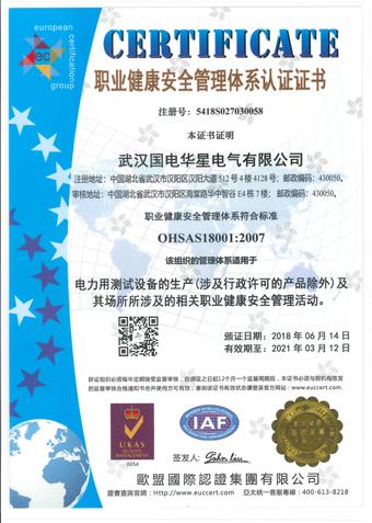 职业健康安全管理证书