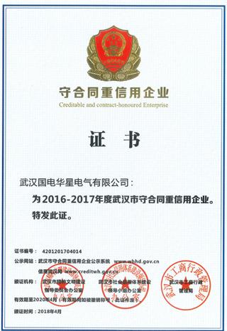 2017年度社会信用证书