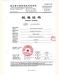 湖北省计量技术研究院